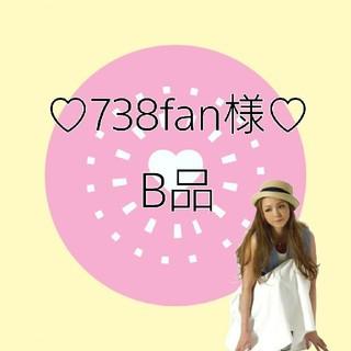 ♡738fan様♡専用