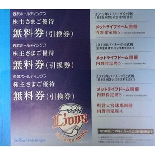 3枚セット■西武HD株主優待/プロ野球内野指定席引換券