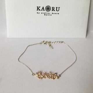 KAORU - KAORU K10+シルバー ボタニカル ブレスレット カオル
