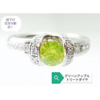 返品可!Pt900爽やかなグリーンアップルトリートダイヤリング☆9.5号 kg(リング(指輪))