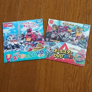 マクドナルド - ハッピーセット DVD