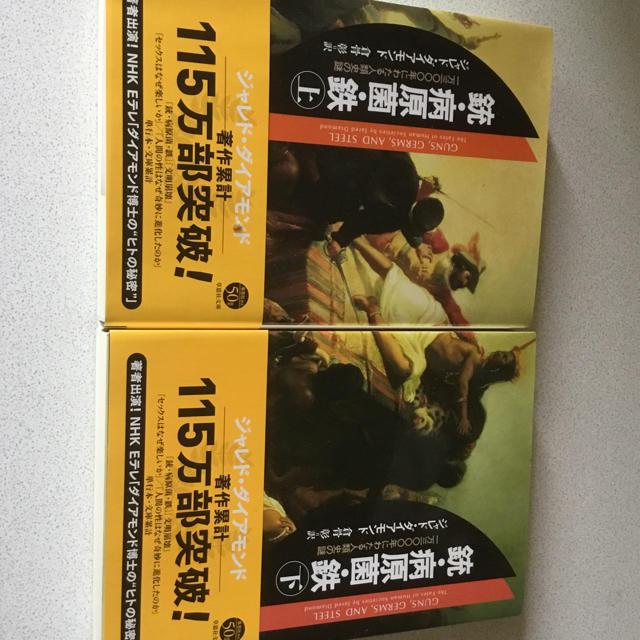 銃・病原菌・鉄 エンタメ/ホビーの本(ノンフィクション/教養)の商品写真