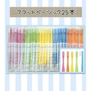 フラットベーシック25本(歯ブラシ/デンタルフロス)