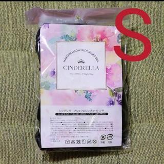 【新品】シンデレラ マシュマロリッチナイトブラ Sサイズ ブラック 黒