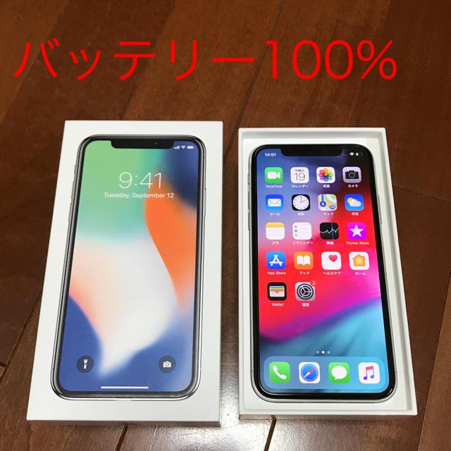 iPhone(アイフォーン)のiPhoneX スマホ/家電/カメラのスマートフォン/携帯電話(スマートフォン本体)の商品写真