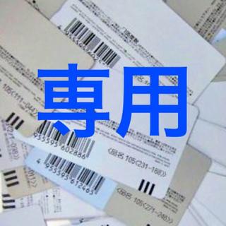 【専用】テレホンカード 105度数 105000円分 テレカ