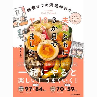 カドカワショテン(角川書店)の夫婦ともに3ヶ月で10キロヤセました (健康/医学)