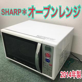 送料無料**SHARP オーブンレンジ 2014年製**