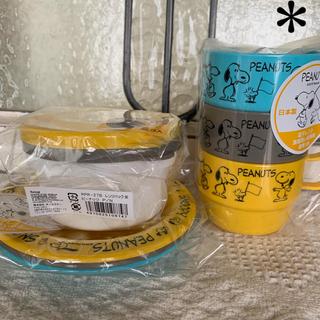 スヌーピー(SNOOPY)の《新品 タグ付き》スヌーピー 行楽セット  コップ・小皿・レンジパック(食器)