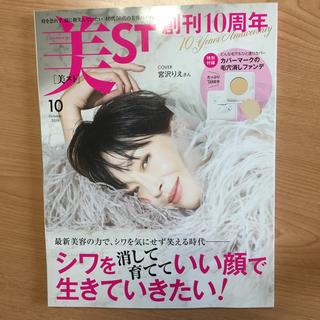 コウブンシャ(光文社)の美スト  2019  10月号   雑誌のみ(ファッション)