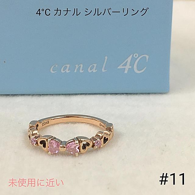 4℃(ヨンドシー)の正規品 4°C カナル シルバー リング (正規箱付き)送料込み レディースのアクセサリー(リング(指輪))の商品写真