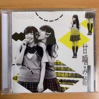 エヌエムビーフォーティーエイト(NMB48)の甘噛み姫 劇場盤(ポップス/ロック(邦楽))