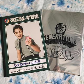 GENERATIONS - 白濱亜嵐 少年クロニクルノート