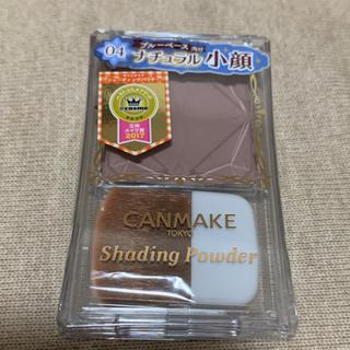 CANMAKE - ★新品・未開封★ キャンメイク シェーディングパウダー 04