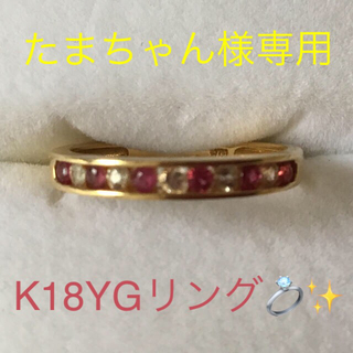 K18ルビーダイヤモンドリング