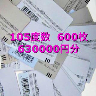 テレホンカード 105度数 630000円分 未使用 テレカ 大量 まとめ売り