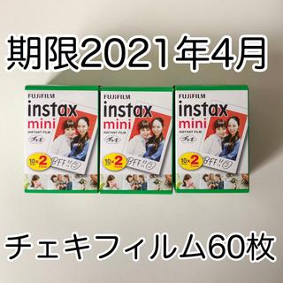 富士フイルム - チェキフィルム instax mini 60枚 新品 外箱なし 中身のみ