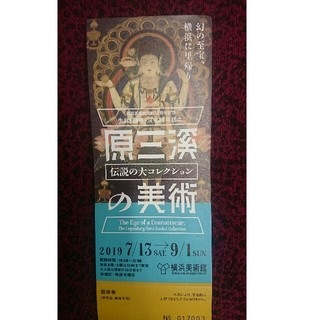 値下げ。原三渓の美術展横浜美術館 1枚(美術館/博物館)