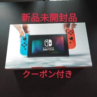 Nintendo Switch - 24時間以内発送 任天堂スイッチ 新品未開封品 switch クーポン付き