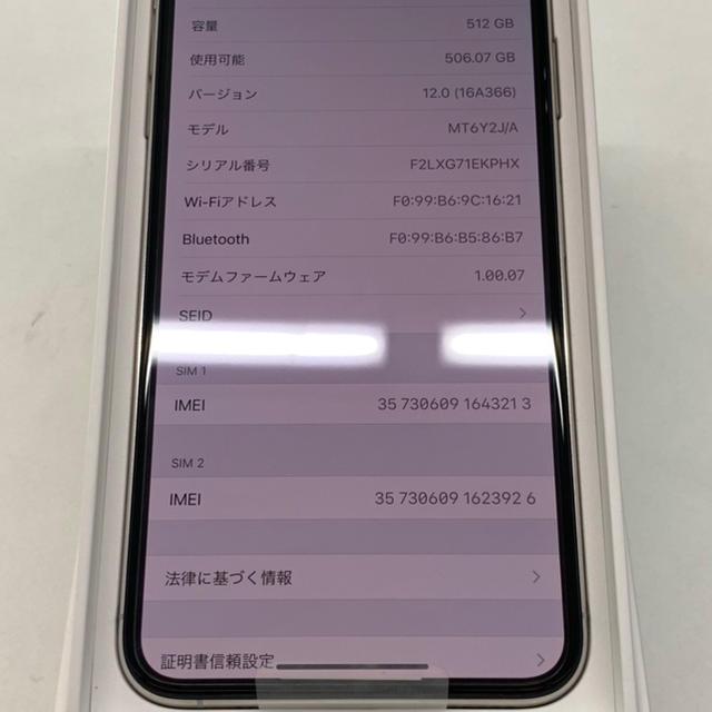 iPhone(アイフォーン)の新品 iPhoneXS MAX 512GB スマホ/家電/カメラのスマートフォン/携帯電話(スマートフォン本体)の商品写真