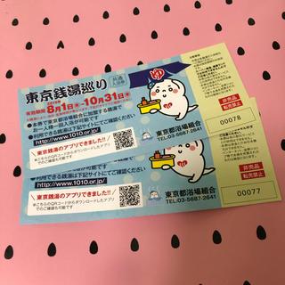 東京銭湯巡り 共通入浴券 ペアチケット