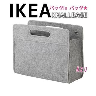 IKEA - IKEA イケア KNALLBAGE / バッグインバッグ