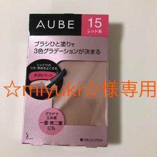 AUBE - オーブ ひと塗りアイシャドウ レッド系