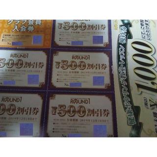 ラウンドワン 株主優待 一式 最短19年12月15日まで(ボウリング場)