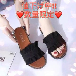 フリルサンダル♡ブラック♡24.5cm♡