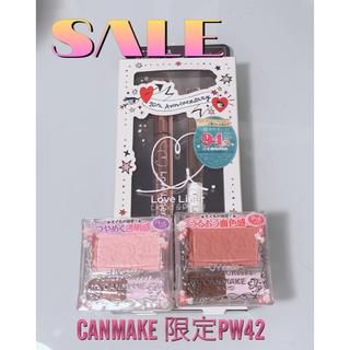 CANMAKE - ラブライナー キャンメイク セット