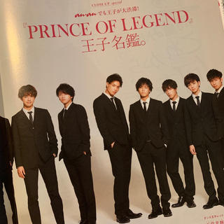 PRINCE OF LEGEND 切り抜き