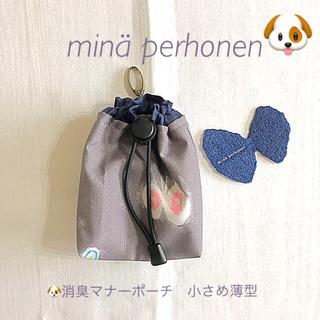 ミナペルホネン(mina perhonen)のミナペルホネン アクアドロップ 消臭マナーポーチ 小さめ薄型 ④ hana…(犬)