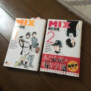 小学館 - MIX ミックス 1、2 巻 あだち充