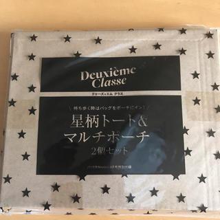 ドゥーズィエムクラス(DEUXIEME CLASSE)の付録ポーチセット(ファッション)