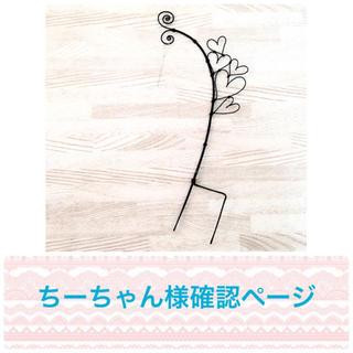ちーちゃん様♢確認ページ(その他)