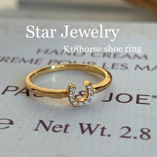 STAR JEWELRY - スタージュエリー 💫 K18 馬蹄ピンキーリング