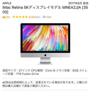 マック(Mac (Apple))のiMac[Corei5/8GB1TB]27型5KRetinaMNEA2J/A  (デスクトップ型PC)