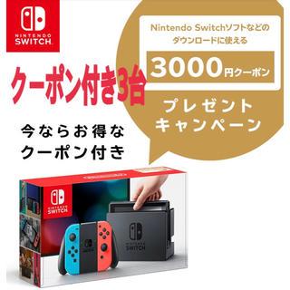 Nintendo Switch - 【クーポン付】任天堂スイッチ3台★ネオンカラー★新品