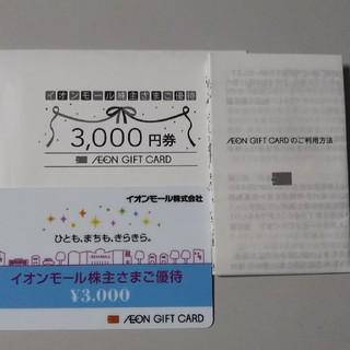 AEON - イオンモール株主優待 3000円分