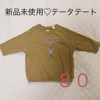 futafuta - 完売❤️テータテート おじさんトレーナー80❤️
