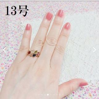 ❤13号薬指サイズ❤ゴージャスカラフルリング❤個性的カラー❤(リング(指輪))