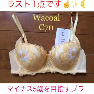 Wacoal - ラスト1点☆タグ有 Wacoal 胸もと年齢マイナス5歳をめざすブラ☆C70