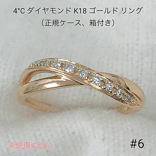 ヨンドシー(4℃)の正規品 4°C ダイヤモンド K18ゴールドリング(正規ケース、箱付き)送料込み(リング(指輪))