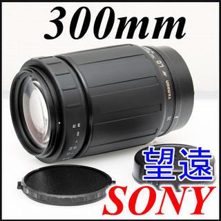 SONY - SONY用 300mm 超望遠ズームレンズ ★ 一眼レフカメラ ★ソニー