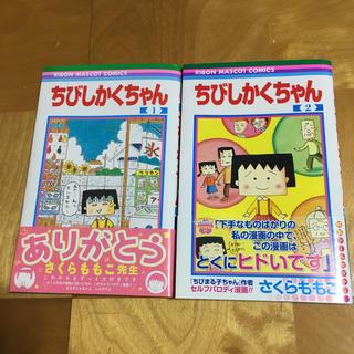 集英社 - ちびしかくちゃん 1巻、2巻セット