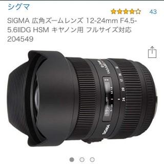 SIGMA - SIGMA 広角ズーム 12-24mm F4.5-5.6IIDG キヤノン用