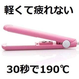 ★軽くて疲れない★ 30秒で190℃に ミニヘアアイロン 2way ピンク