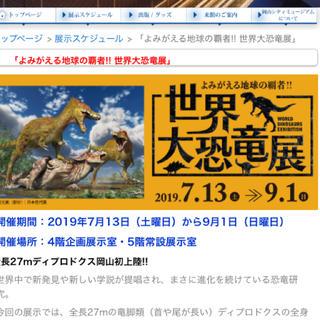 よみがえる地球の覇者 世界の大恐竜展(美術館/博物館)