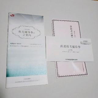JR九州 優待券