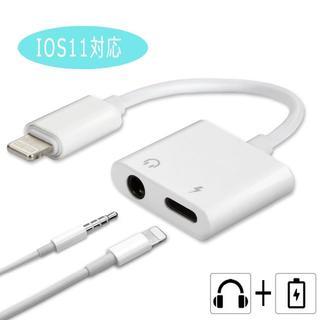 (新品)iPhone 2in1 イヤホン変換アダプター 充電音楽再生